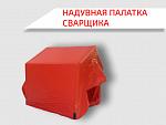 минусы палатка кабельщика термофит цена Кладовая